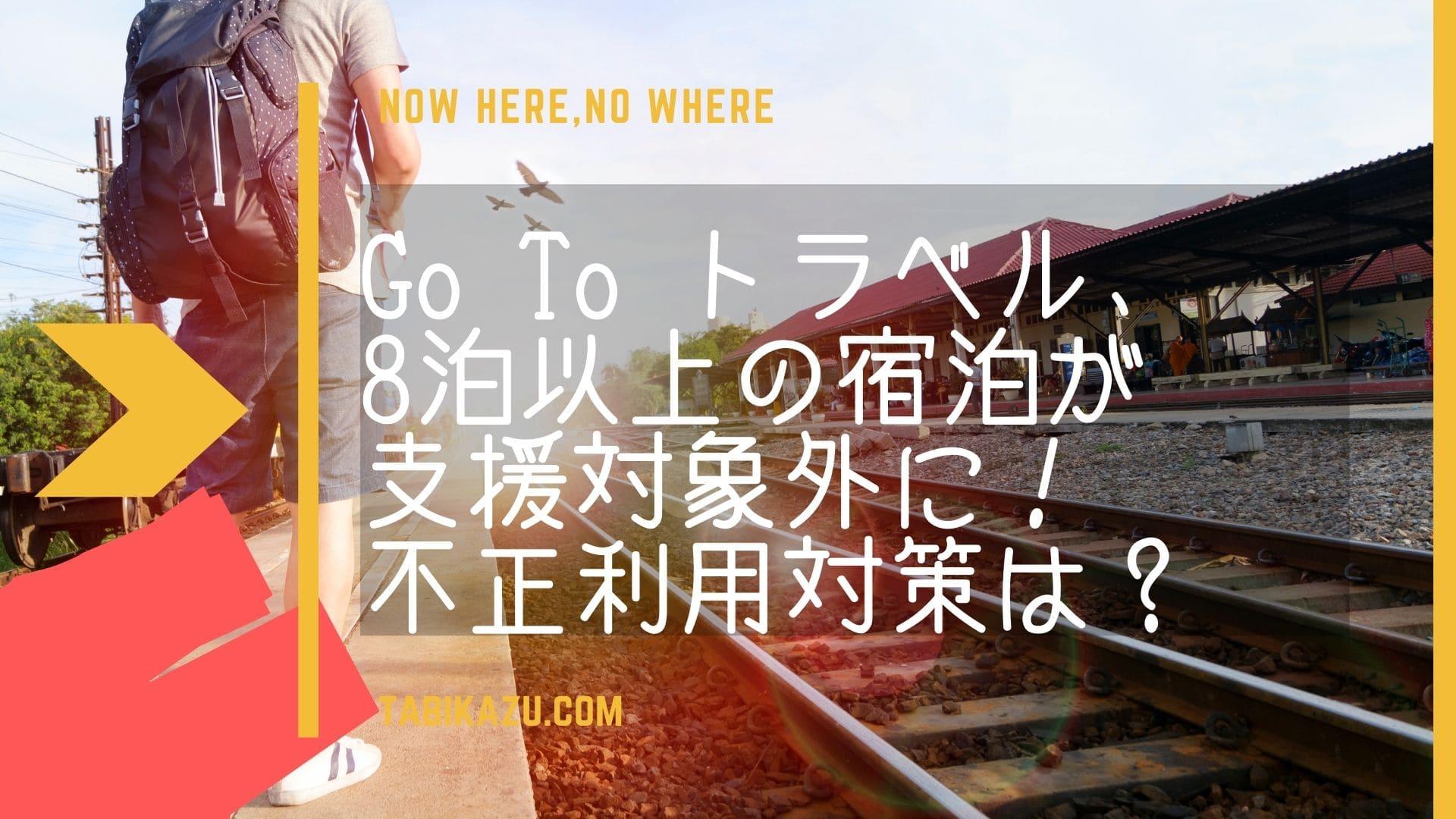 免許 go to 合宿